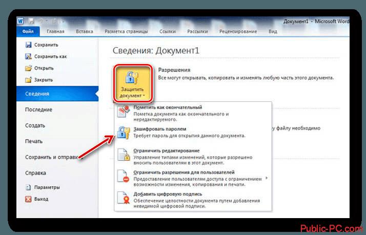 Ставим пароль на документ MS-Word-2010
