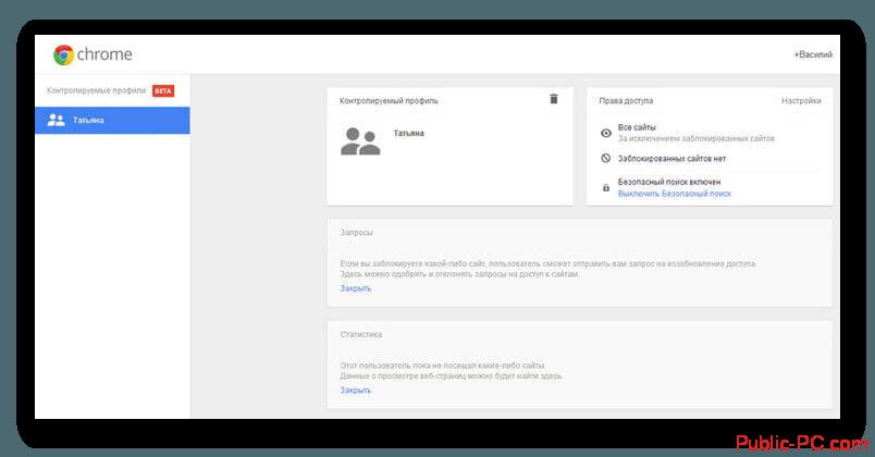 Страница настройки профиля в Google-Chrome