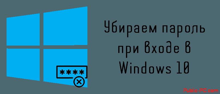 Убираем пароль при входе в Windows-10