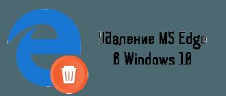 Удаление Microsoft-Edge в Windows-10