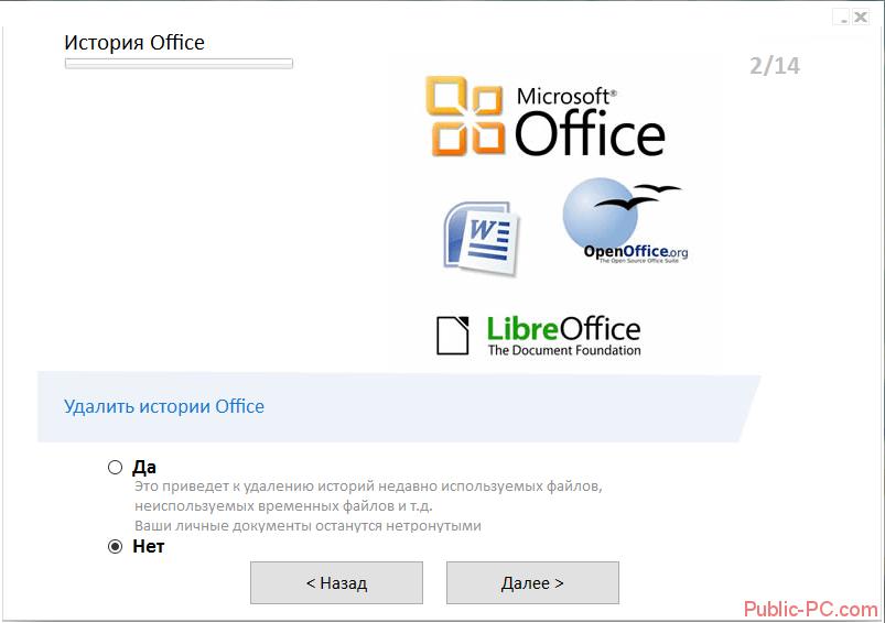 Удаление истории работы с Microsoft-Office в Privazer