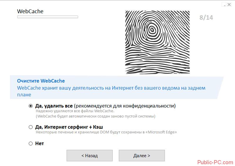 Удаление кэша в браузере в Privazer