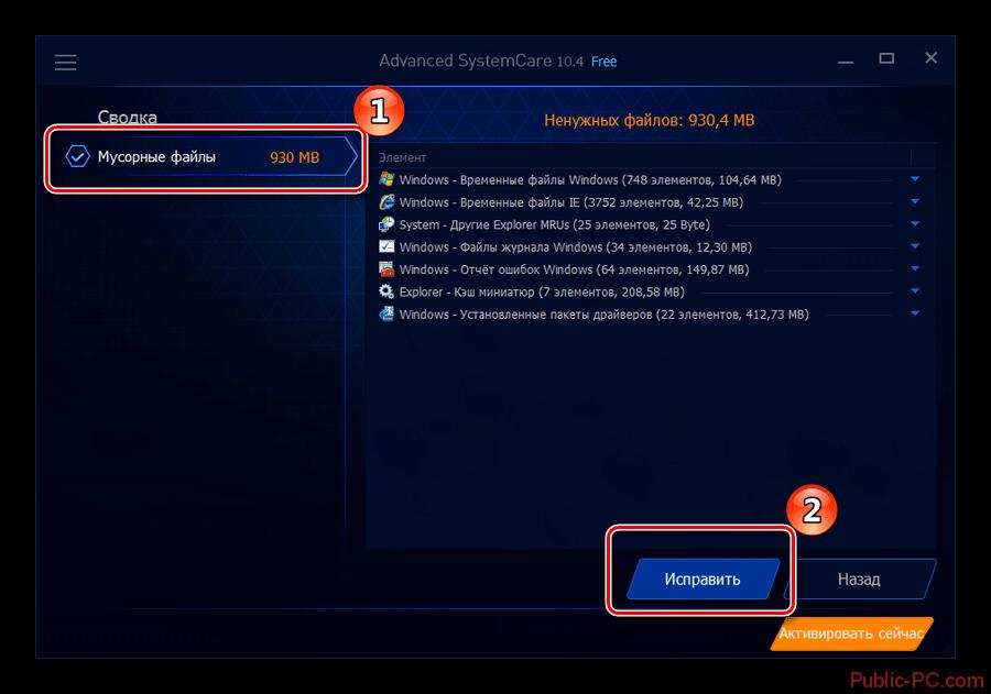 Удаление мусорных файлов в Advanced-SystemCare