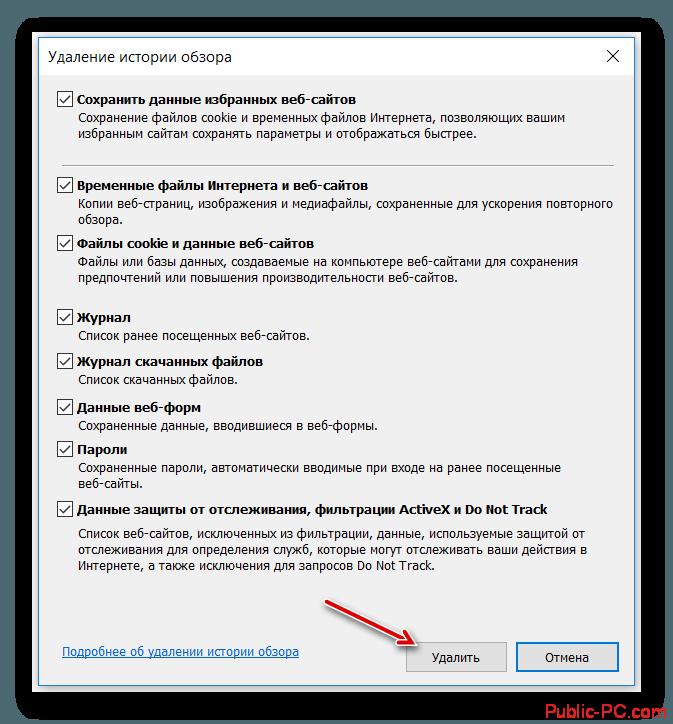 Удаление пользовательских данных в Internet-Explorer