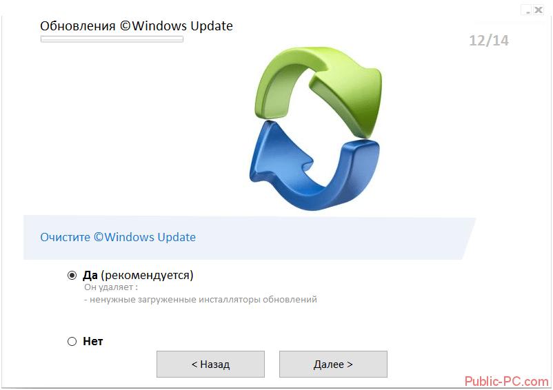 Удаление установочных файлов обновления Windows в Privazer