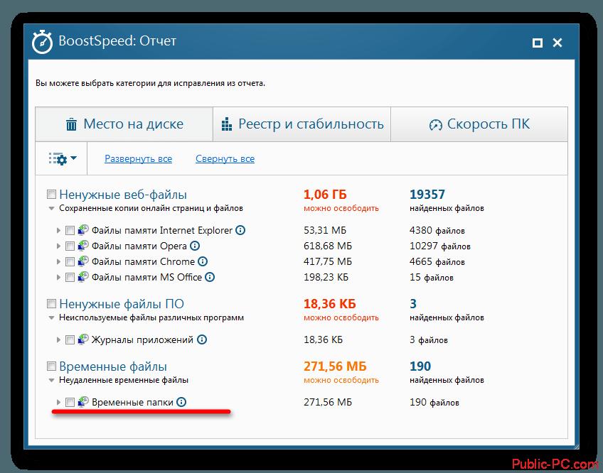 Удаление временных файлов в Auslogics-Boostspeed