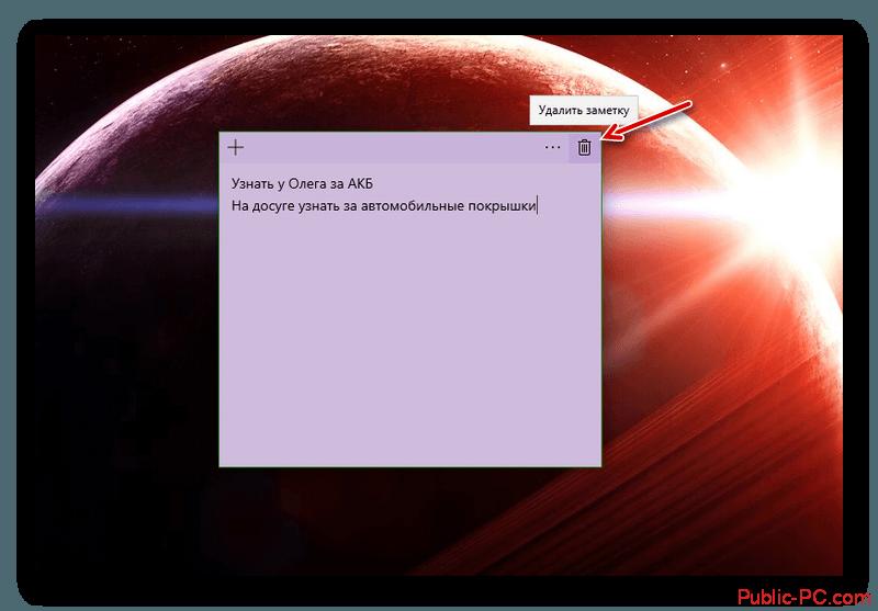 Удаление заметки в Sticky-Notes