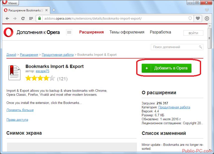 Установка расширения Bookmarks-Import-Export для Opera