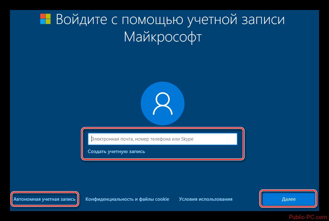 Вход в учётную запись Microsoft после установки Windows-10