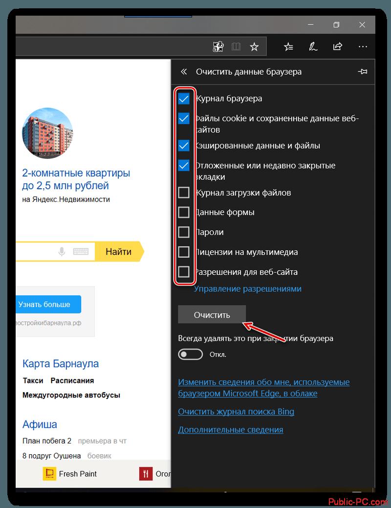 Выбор пунктов очистки браузера MS-Edge