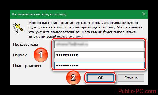 Вводим имя учётной записи и пароля для отключения запроса в Windows-10