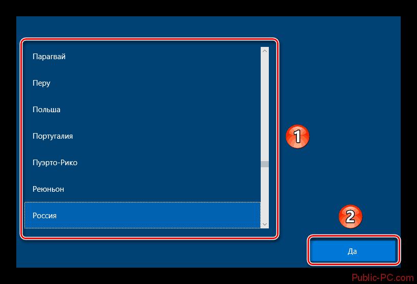 Выбираем из списка регион перед входом в Windows-10