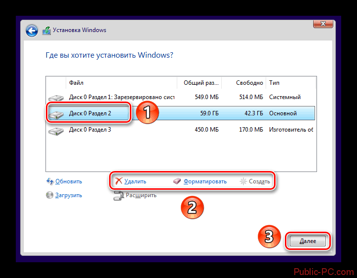 Выбираем раздел на жёстком диске для установки Windows-10
