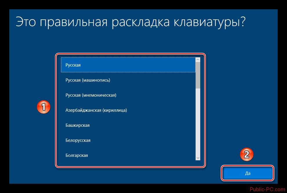 Выбираем язык раскладки клавиатуры после установки Windows-10