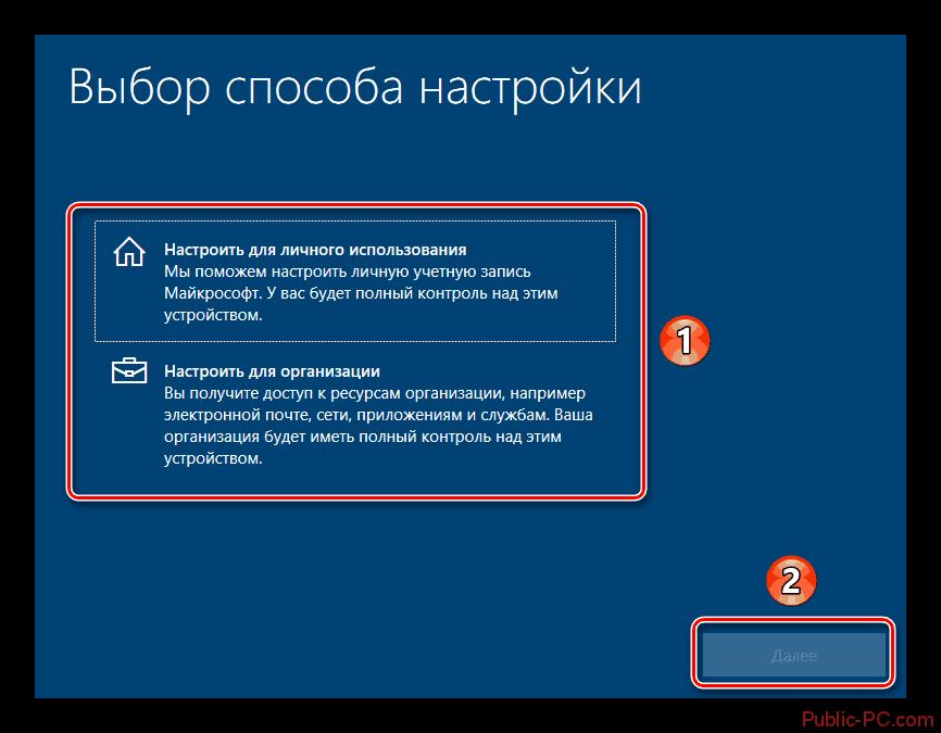 Выбор способа настройки Windows-10