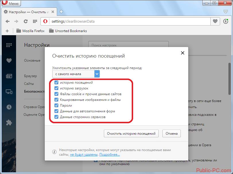 Выбор удаляемых параметров Opera