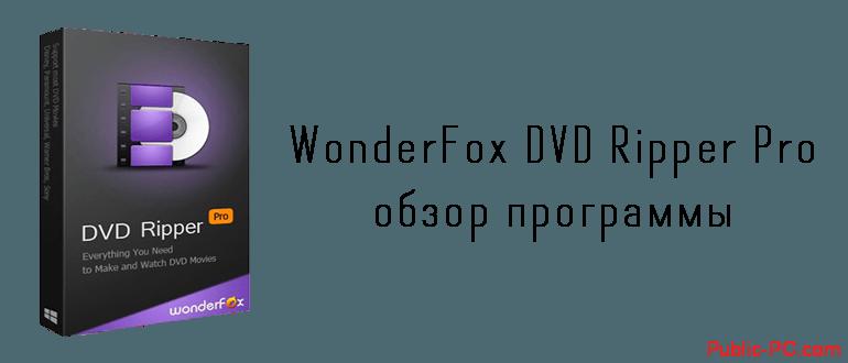 WonderFox-DVD-Ripper-Pro обзор программы