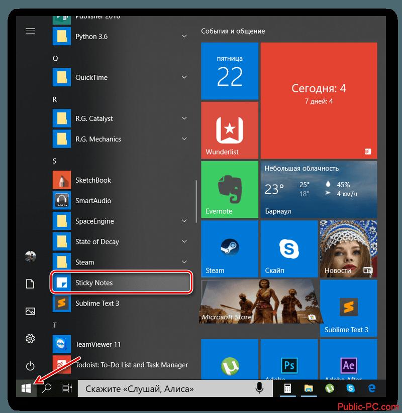Запуск Sticky-Notes в Windows-10
