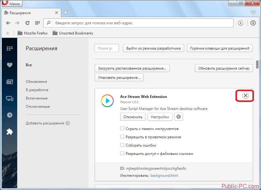Запуск процедуры удаления расширения в браузере Opera