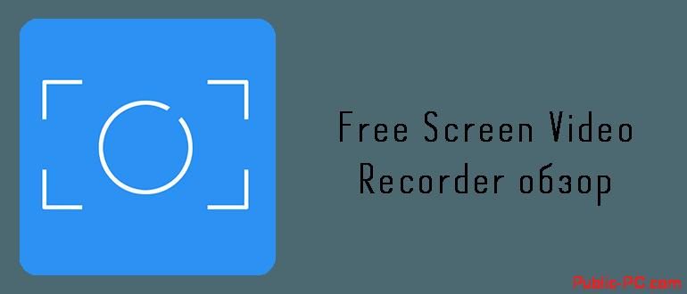 free-screen-video-recorder обзор