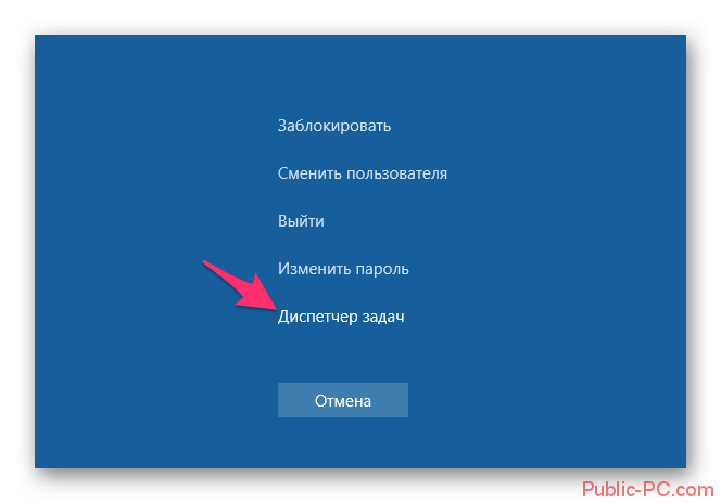 запуск диспетчера задач через специальное меню