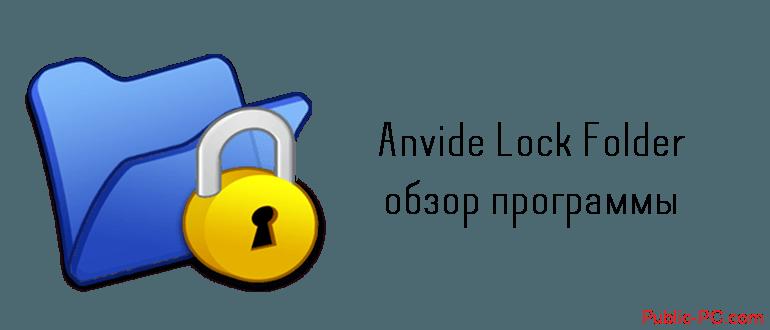 Anvide-Lock-Folder обзор программы
