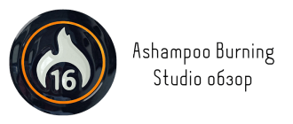 Ashampoo-Burning-Studio обзор программы