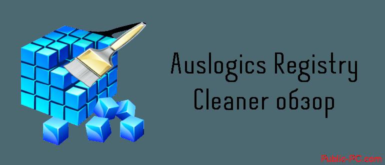 Auslogics-Registry-Cleaner обзор программы