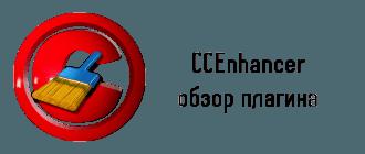 CCEnhancer обзор плагина
