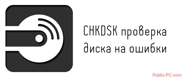 CHKDSK проверка диска на ошибки