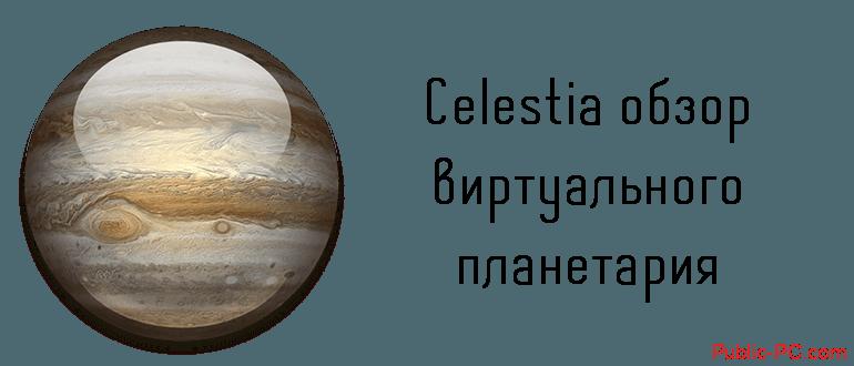 Celestia обзор виртуального планетария