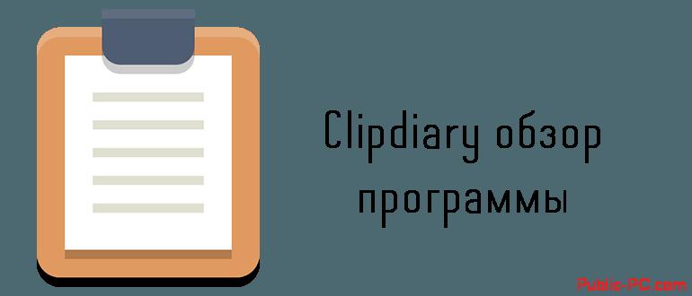 Clipdiary обзор программы