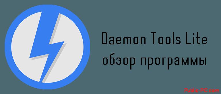 Daemon-Tools-Lite обзор программы
