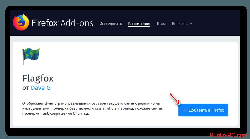 Добавление плагина в браузер Firefox