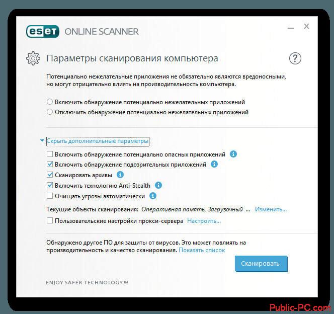 Дополнительные настройки в ESET-Online-Scanner