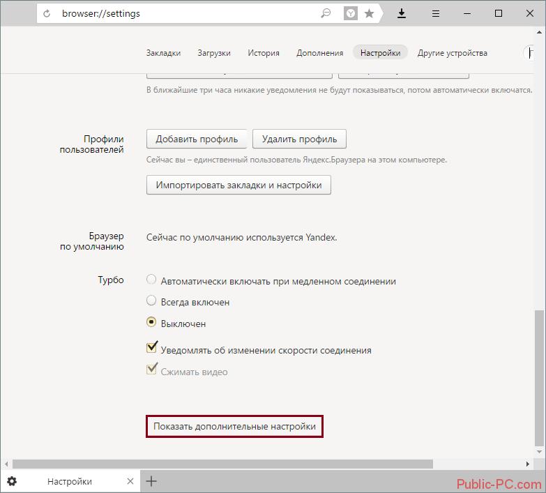 Дополнительные настройки в Яндекс Браузере