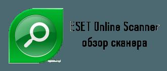 ESET-Online-Scanner обзор онлайн сканера