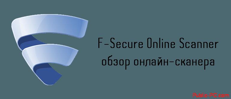 F-Secure-Online-Scanner обзор онлайн сканера