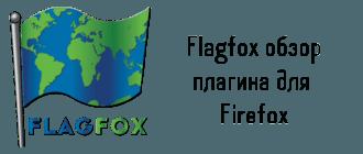 Flagfox обзор плагина для Firefox
