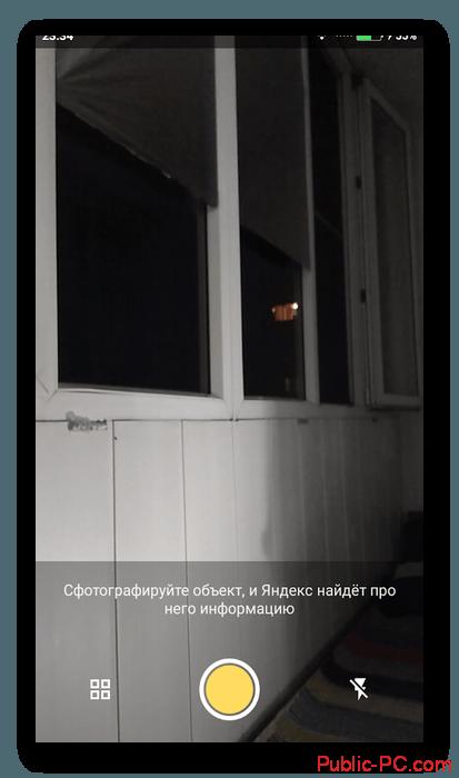 Фотография для поиска в Яндекс по картинке