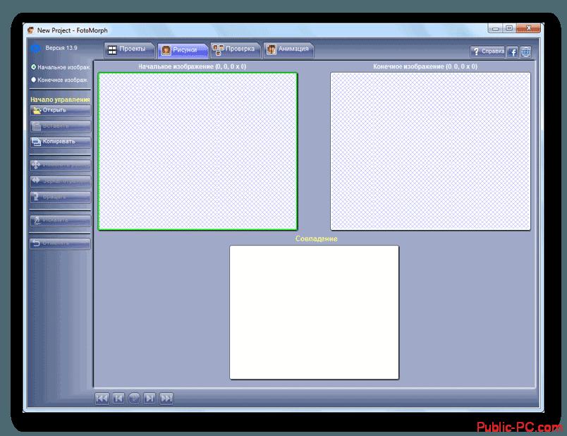 FotoMorph блоки для добавления изображений в окне проекта