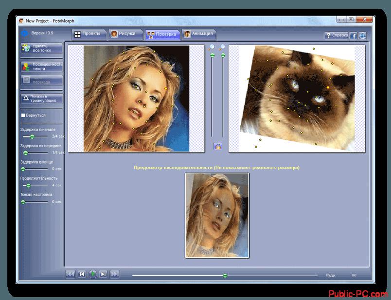 FotoMorph добавление опорных точек на изображения