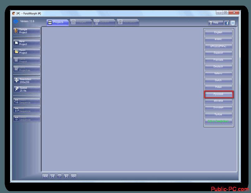 FotoMorph смена языка в интерфейсе программы