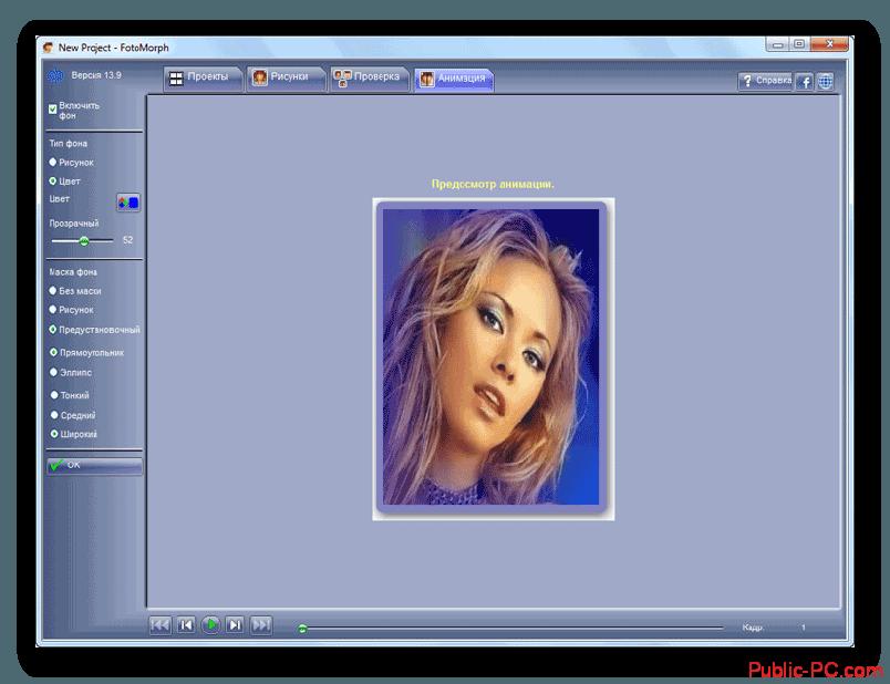 FotoMorph установка фона для основной анимации