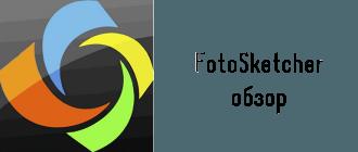 FotoSketcher обзор программы