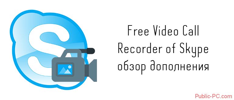 Free-Video-Call-Recorder-of-Skype обзор дополнения