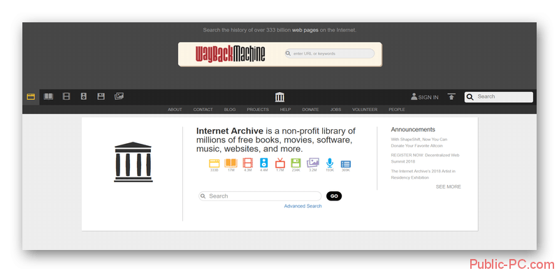 Главная страница Интернет Архива