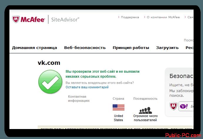 Информация о последнем сканировании сайта