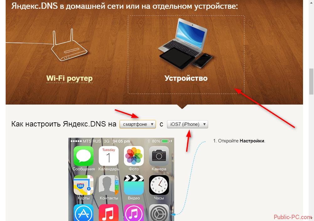 Инструкция по настройке Яндекс-DNS на разных устройствах