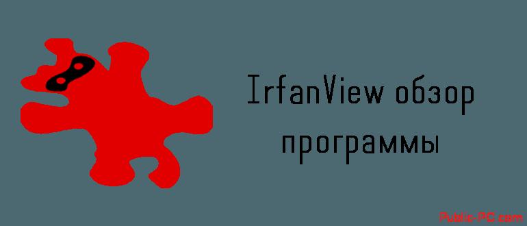 IrfanView обзор программы